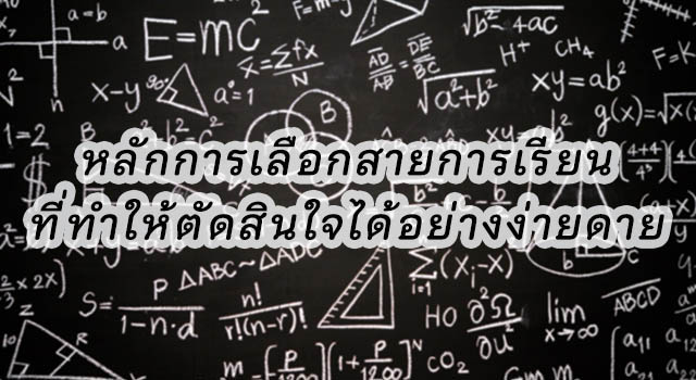 หลักการเลือกสายการเรียนที่ทำให้ตัดสินใจได้อย่างง่ายดาย!